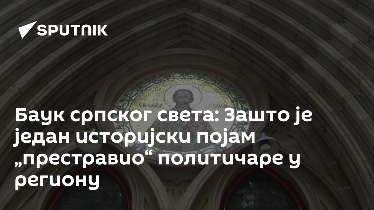 """Баук српског света: Зашто је један историјски појам """"престравио"""" политичаре у региону"""