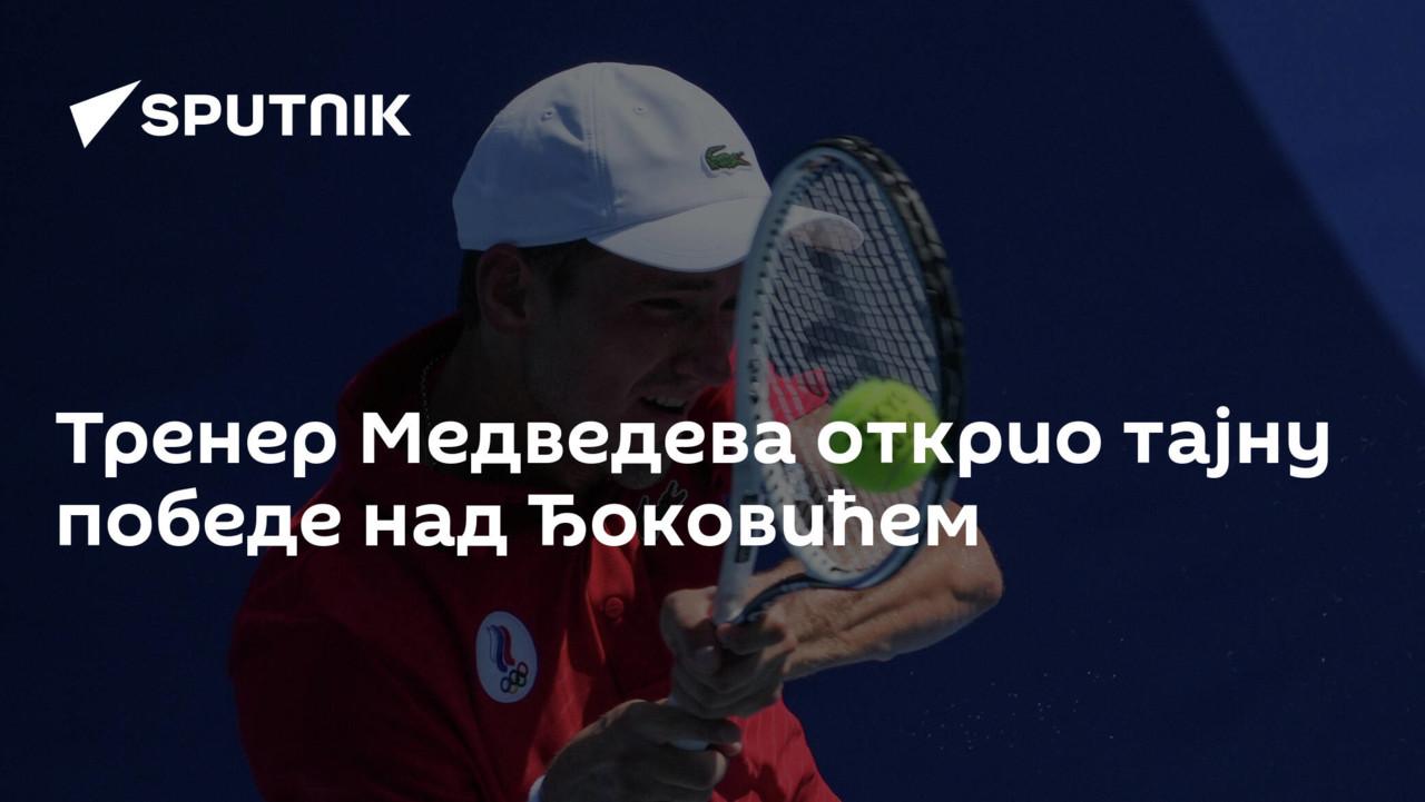 Тренер Медведева открио тајну победе над Ђоковићем